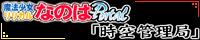 banner_jikuu.jpg